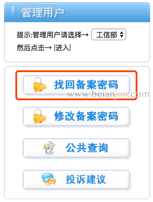 网站域名备案密码的获取方法