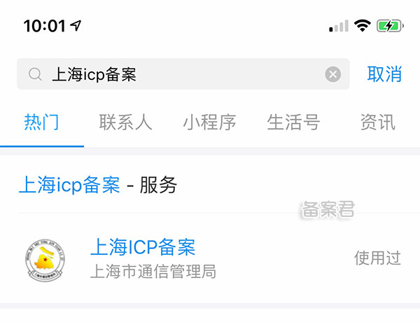 上海备案APP没有安卓手机怎么办?