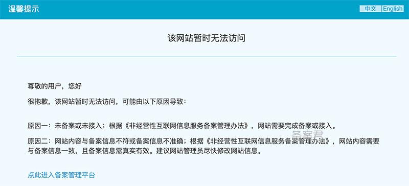 未备案或未接入该网站暂时无法访问的解决方法