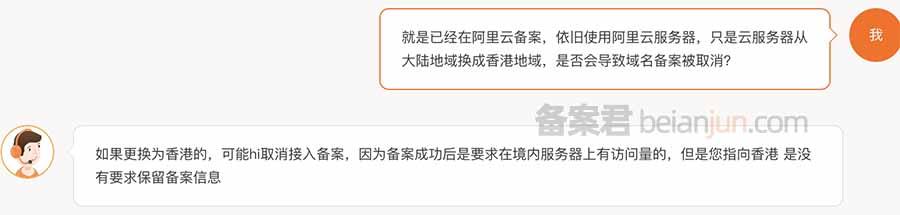 网站域名在阿里云备案云服务器切换香港地域会掉备案吗?